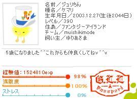 2009.8.01-2nd.JPG