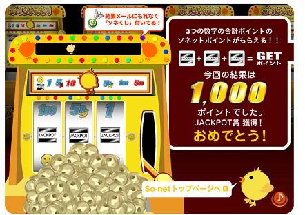 2009.9.23-pointpon.JPG
